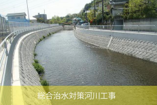 総合治水対策河川工事